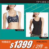 特惠組合兩件$1399/組 TP1399-3- 百貨專櫃品牌 TOUCH AERO 瑜珈服有氧服韻律服