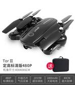 無人機航拍器4K高清神器2000米