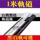 附發票 軌道燈用 軌道條 1米 1M 一米 黑色/白色 軌道燈用 一字 T字 L字 十字 接頭 台灣製造