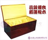 【大堂人本】3尺幼童火葬棺木 (另有2尺與4尺)