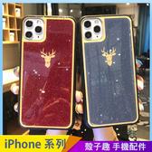 網紅麋鹿 iPhone 11 pro Max 手機殼 閃粉金箔 全包防摔殼 iPhone11 保護殼保護套 滴膠軟殼