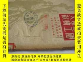 二手書博民逛書店罕見中國職工運動文獻(工運叢書之十一)7043 中華全國總工會