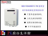 【PK廚浴生活館】 高雄林內牌 屋外強制排氣型24L熱水器(商用型) REU-V2406W -TR