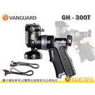VANGUARD 精嘉 GH-300T ...