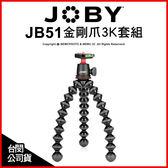 Joby 金剛爪 3K套組 JB51 承重3KG 章魚腳架 魔術腳架 公司貨★24期0利率★薪創數位