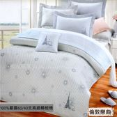 四件式【薄被套+薄床包】5*6.2尺/標準雙人/精梳棉/御元居家『倫敦戀曲』藍(MIT)