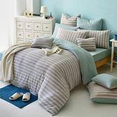 義大利La Belle《斯卡線曲-灰綠》加大四件式色坊針織被套床包組