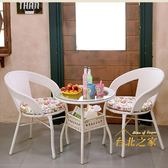 藤椅三件套陽台小茶几桌椅組合戶外庭院現代簡約騰椅子靠背椅ssxw