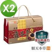 【順天本草】金采龜苓膏禮盒(靈芝X金銀花添加)(9盅/盒*2)