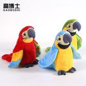 學說話的鸚鵡兒童學舌變聲錄音電動聲控毛絨HD【新店開業,限時85折】
