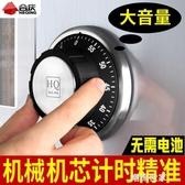 合慶304不銹鋼廚房計時器 提醒器機械定時器倒計時學生時間管理器MBS『潮流世家』