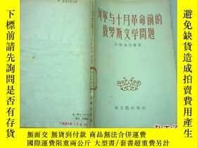 二手書博民逛書店列寧與十月革命前的俄羅斯文學問題罕見(1956年1版1印)Y21