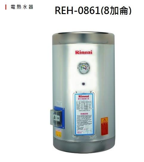 【歐雅系統家具】林內 Rinnai 電熱水器 REH-0861(8加侖)(已停產)