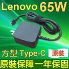 Lenovo 高品質 65W 方型 TY...
