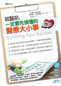 就醫前,一定要先搞懂的醫療大小事【城邦讀書花園】