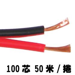 100芯 紅黑喇叭線 50米