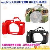 easyCover ECC90D ECC90DC ECC90DR 金鐘套 公司貨 紅/黑/迷彩 Canon 90D 適用