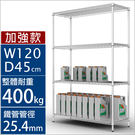 層架 置物架 收納架【J0030】IRON荷重型萬用120X45X180四層架 MIT台灣製 完美主義