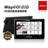 周末限定下殺↘【PAPAGO】WayGo810多機一體五吋Wi-Fi導航行車紀錄器+1080P行車記錄器(贈16G)