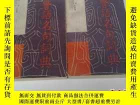 二手書博民逛書店警語名句詞典罕見(上下)Y139793 李夏 薛進官等編纂 長征