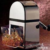手搖碎冰機商用家用刨冰機手動刨冰器碎冰器碎顆粒創意 AW17001【123休閒館】