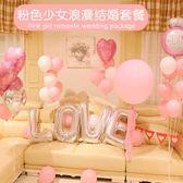 結婚套餐布置氣球氦氣飄空氣球求婚表告白婚房布置用品情人節氣球wy