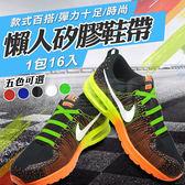 懶人鞋帶 鞋帶 免綁鞋帶 矽膠鞋帶 16條 彈性鞋帶 螢光塑膠鞋帶 5色可選