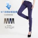 涼感褲-MIT往前修飾車線透氣超彈涼感褲...