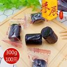 【譽展蜜餞】龜苓膏軟糖(全素) 300g/100元