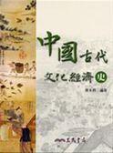 (二手書)中國古代文化經濟史