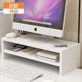 螢幕架 電腦顯示器屏增高架底座桌面鍵盤整理收納置物架托盤支架子抬加高 限時八折嚴選鉅惠