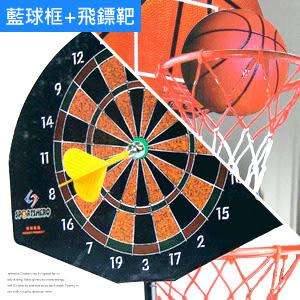 2合1直立式飛鏢籃球架.飛標靶籃球台.籃球臺.球類運動用品.籃球框.籃球板.籃板架灌籃戶外體育