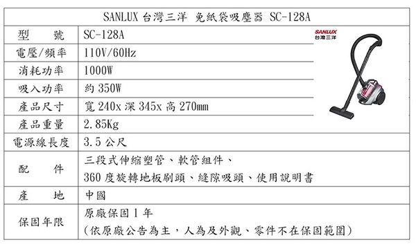 SANLUX台灣三洋 免紙袋吸塵器 SC-128A
