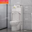 衛生間置物架落地免打孔馬桶夾縫櫃上方架子浴室收納架/A02-50馬桶架(120款)