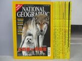 【書寶二手書T5/雜誌期刊_REF】國家地理雜誌_2002/1~12月間_11本合售_大野狼與好朋友