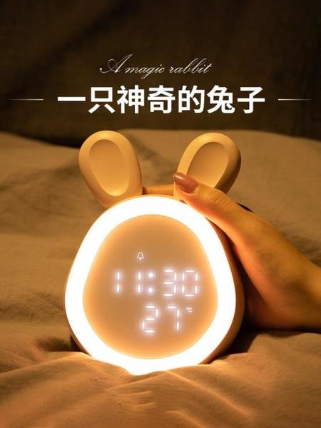 智慧小鬧鐘學生用2021新款兒童男孩女孩專用充電鬧鈴電子起床神器 1995生活雜貨