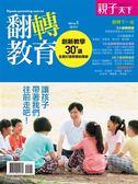 親子天下專刊:翻轉教育下一波