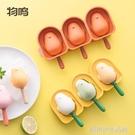 物鳴雪糕模具家用自制食品級硅膠做冰淇淋小冰棍冰棒冰糕可愛兒童