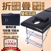 台灣現貨 一日到貨 免安裝 加厚板材 耐磨皮革 安全穩固 推拿床/美容床/護膚床/折疊床