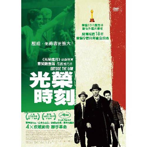 光榮時刻 DVD   (購潮8)