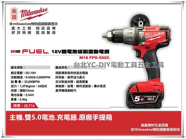 【台北益昌】5.0Ah雙鋰電 米沃奇 M18FPD-502C 18V 無刷衝擊震動電鑽