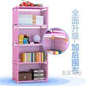 簡易書架落地置物架學生桌上書柜兒童桌面小書架收納架簡約現代(1件免運)WY