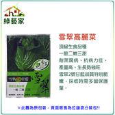 【綠藝家】B16.雪翠高麗菜種子3顆