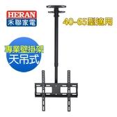 HERAN 禾聯 40~65型 液晶電視 天吊式壁掛架 WM-C8 不含安裝