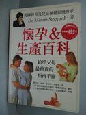 ~書寶 書T9 /保健_JOX ~懷孕&生產百科_  600_Miriam Stoppar