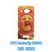 htc Butterfly X920d 蝴蝶機 手機套 TPU軟殼 貼皮工藝 醜比頭 屁桃君