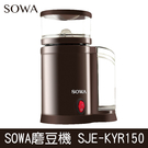 SOWA磨豆機SJE-KYR150...
