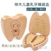 兒童乳牙盒寶寶掉換牙紀念盒創意男孩女孩乳牙收納盒 CJ3078『易購3c館』
