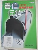 【書寶二手書T4/行銷_ISD】書信行銷-117封經典實用範例_陳亦純