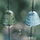 風鈴日本南部鑄鐵風鈴掛飾梵鈴復古夏日式和...
